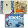 Russian board games on russian language set - Special offer - Underwood, My Understands You 2, The Hat